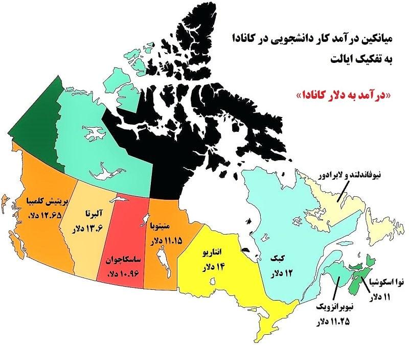 درآمد کار دانشجویی در کانادا به تفکیک استان